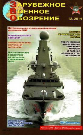 Зарубежное военное обозрение 2014 №12